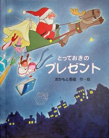 オリジナル絵本【とっておきのプレゼント】