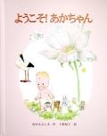 オリジナル絵本【ようこそ!あかちゃん】
