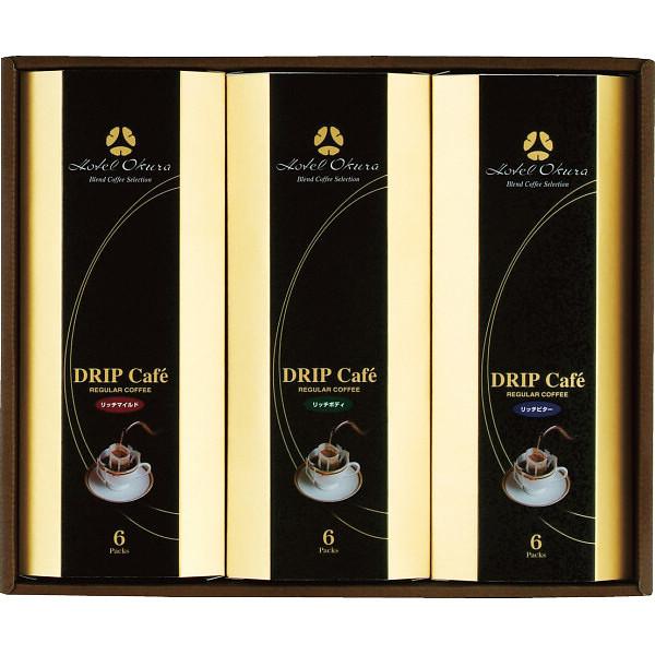 ホテルオークラ ドリップコーヒー   HO-30M