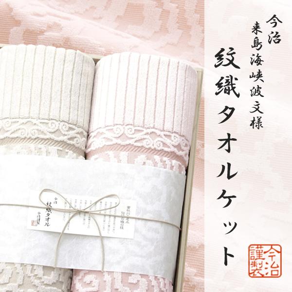今治謹製 紋織タオルケット
