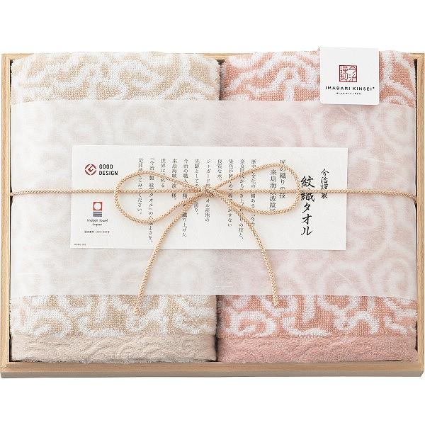 今治謹製 紋織タオル フェイスタオル2枚セット(木箱入) ピンク IM7720PI