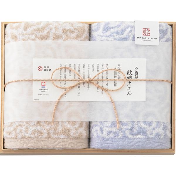 今治謹製 紋織タオル フェイスタオル2枚セット(木箱入) ブルー IM7720BL