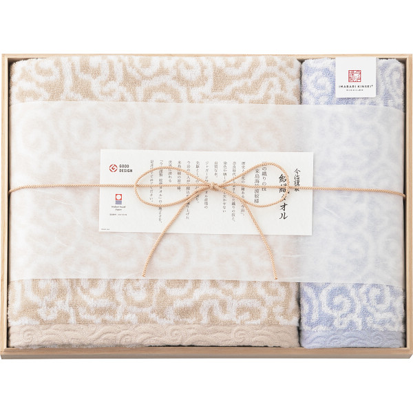 今治謹製 紋織タオル バス・ウォッシュタオルセット(木箱入) ブルー IM7730BL