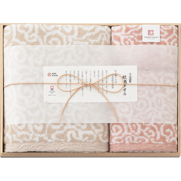 今治謹製 紋織タオル バス・フェイス・ウォッシュタオルセット(木箱入) ピンク IM7740PI
