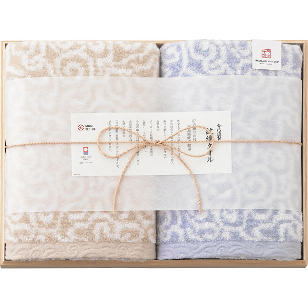 今治謹製 紋織タオル バスタオル2枚セット(木箱入) ブルー IM7750BL