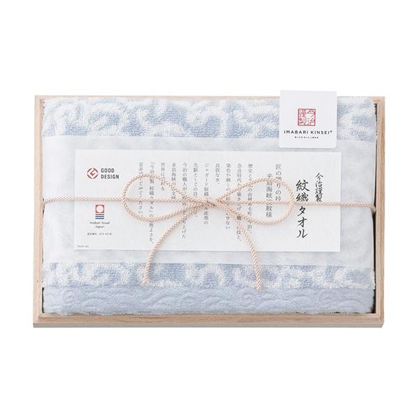 今治謹製 紋織タオル フェイスタオル(木箱入)  ブルー IM7710BL