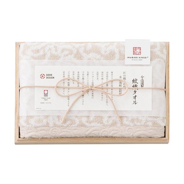 今治謹製 紋織タオル フェイスタオル(木箱入)  ベージュ IM7710BE