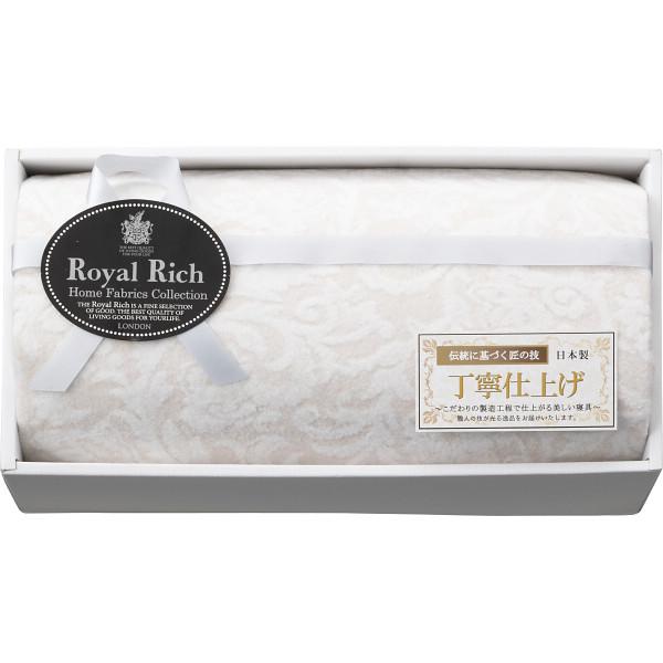 ロイヤルリッチ 国産ジャカード絹混綿毛布   RR54100