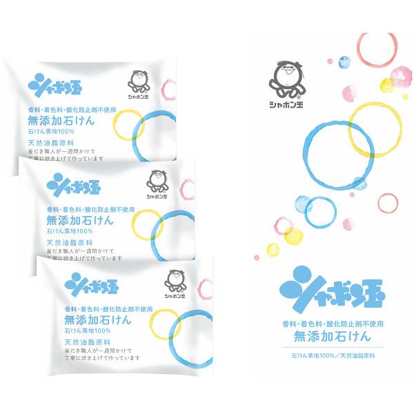 シャボン玉 無添加石鹸ギフトセット   SMG-5B
