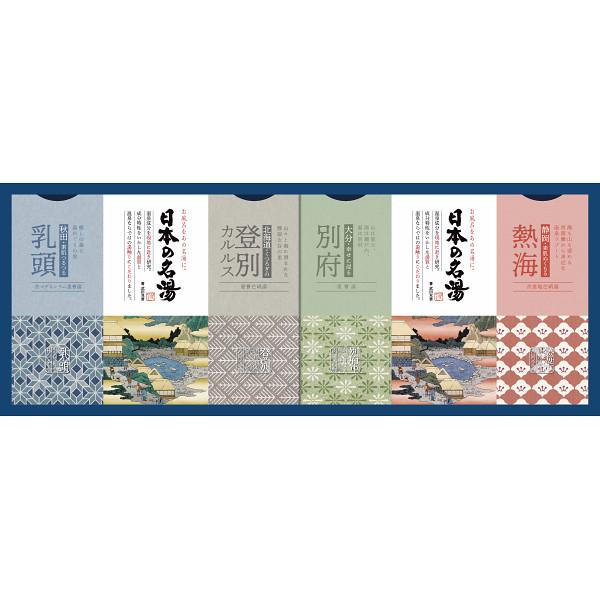 日本の名湯オリジナルギフトセット   CMOG-15