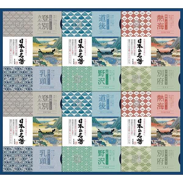日本の名湯オリジナルギフトセット   CMOG-50