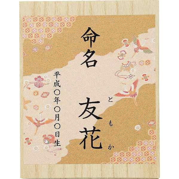 慶びのめんめん(お名入れ)  祝-100