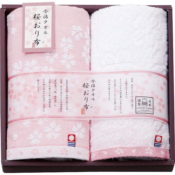【30%OFF】  桜おり布 フェイスタオル2枚セット ピンク IS7620