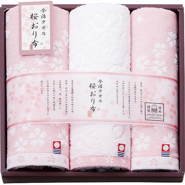 【30%OFF】  桜おり布 フェイス・ウォッシュタオルセット ピンク IS7625