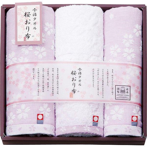 【30%OFF】  桜おり布 フェイス・ウォッシュタオルセット パープル IS7625