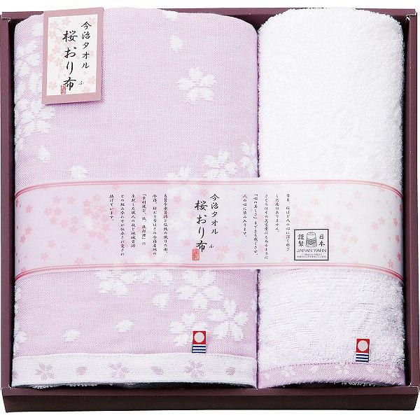 【30%OFF】  桜おり布 バス・ウォッシュタオルセット パープル IS7630