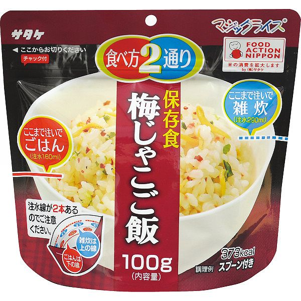 サタケ マジックライス 保存食梅じゃこご飯   1FMR31012ZE【ラッピング不可】