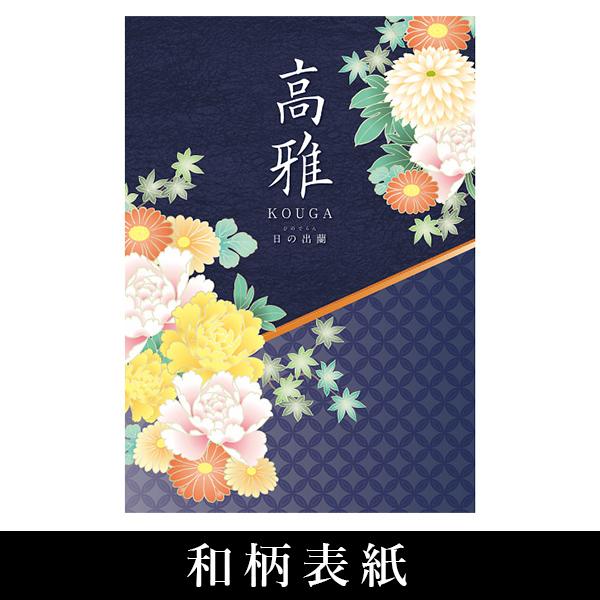 カタログギフト 15600円コース AEO 送料無料 高品質+激安当店最安値シリーズ最大半額 和