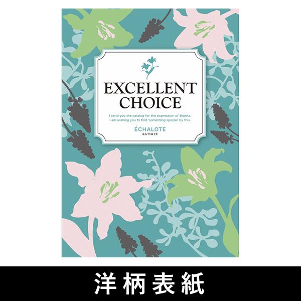 カタログギフト 15600円コース AEO 送料無料 高品質+激安当店最安値シリーズ最大半額 洋