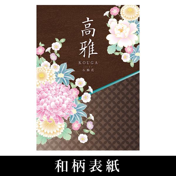 カタログギフト 10600円コース AOO 高品質+激安当店最安値シリーズ最大半額 和