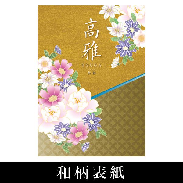 カタログギフト 2600円コース BO 高品質+激安当店最安値シリーズ最大半額 和