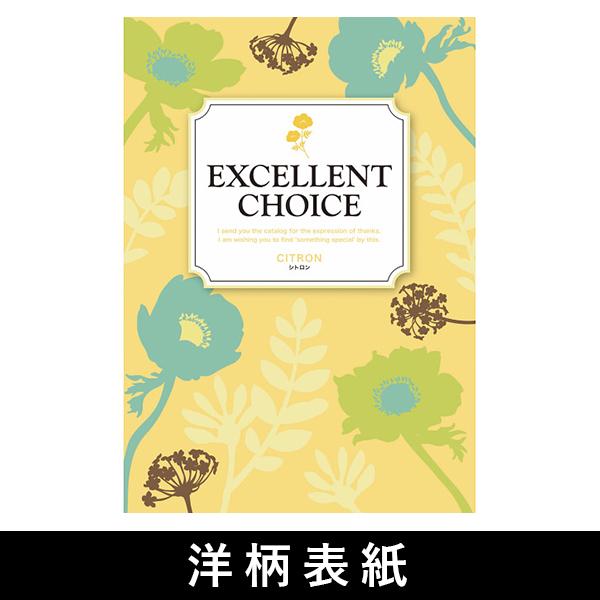 カタログギフト 2600円コース BO 高品質+激安当店最安値シリーズ最大半額 洋