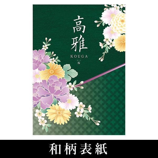 カタログギフト 20600円コース BOO 送料無料 高品質+激安当店最安値シリーズ最大半額 和
