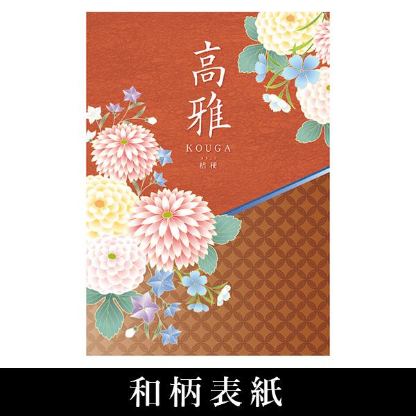 カタログギフト 4100円コース CE高品質+激安当店最安値シリーズ最大半額 和