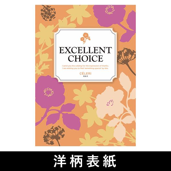 カタログギフト 4100円コース CE高品質+激安当店最安値シリーズ最大半額 洋
