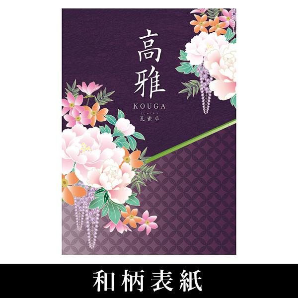 カタログギフト 30600円コース COO送料無料 高品質+激安当店最安値シリーズ最大半額 和