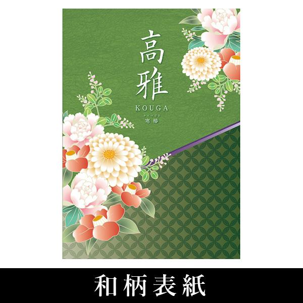 カタログギフト 4600円コース DO 高品質+激安当店最安値シリーズ最大半額 和