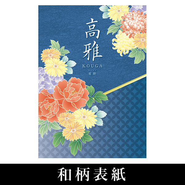 カタログギフト 5600円コース EO 高品質+激安当店最安値シリーズ最大半額 和
