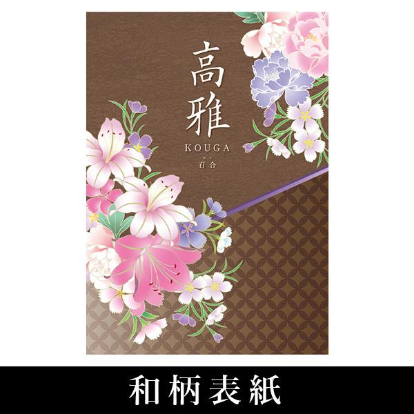 カタログギフト 8100円コース GE 高品質+激安当店最安値シリーズ最大半額 和