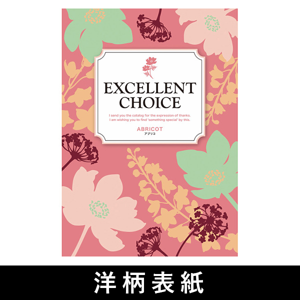 カタログギフト 8100円コース GE 高品質+激安当店最安値シリーズ最大半額 洋