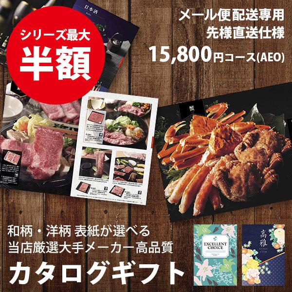 【メール便専用】カタログギフト 15800円コース AEO 送料無料 高品質+激安当店最安値シリーズ最大半額