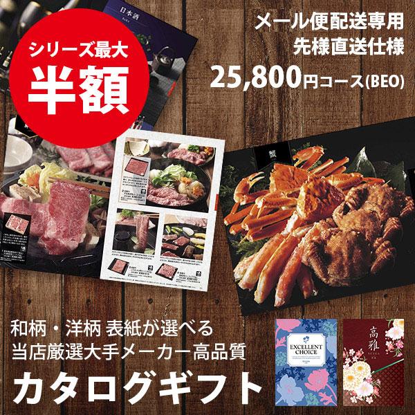 【メール便専用】カタログギフト 25800円コース BEO 送料無料 高品質+激安当店最安値シリーズ最大半額