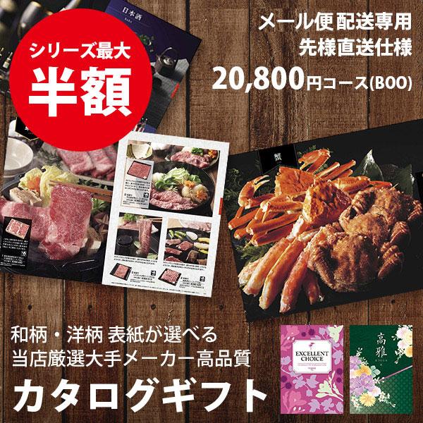 【メール便専用】カタログギフト 20800円コース BOO 送料無料 高品質+激安当店最安値シリーズ最大半額