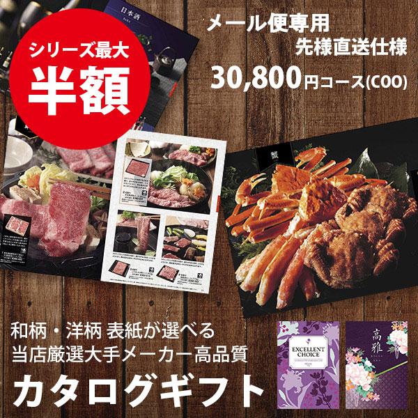 【メール便専用】カタログギフト 30800円コース COO 送料無料 高品質+激安当店最安値シリーズ最大半額