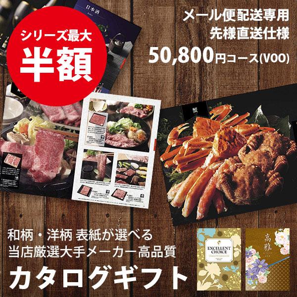 【メール便専用】カタログギフト 50800円コース VOO 送料無料 高品質+激安当店最安値シリーズ最大半額