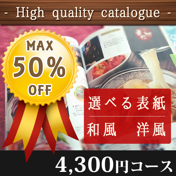 カタログギフト 4300円コース CE高品質+激安当店最安値シリーズ