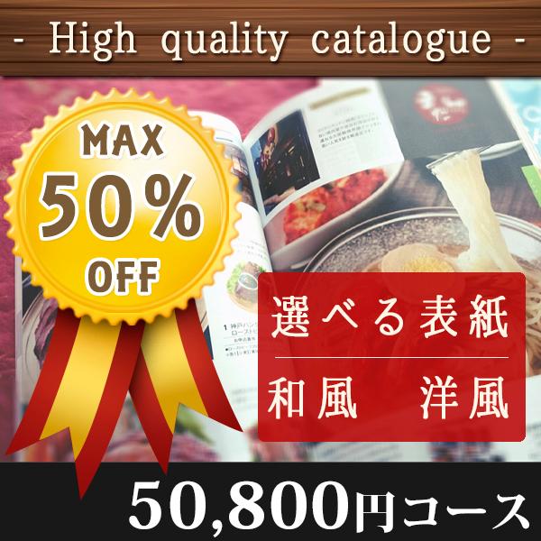 カタログギフト 50800円コース VOO 送料無料 高品質+激安当店最安値シリーズ