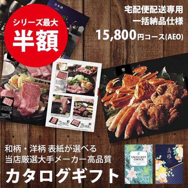 【宅配便専用】カタログギフト 15800円コース AEO 送料無料 高品質+激安当店最安値シリーズ最大半額