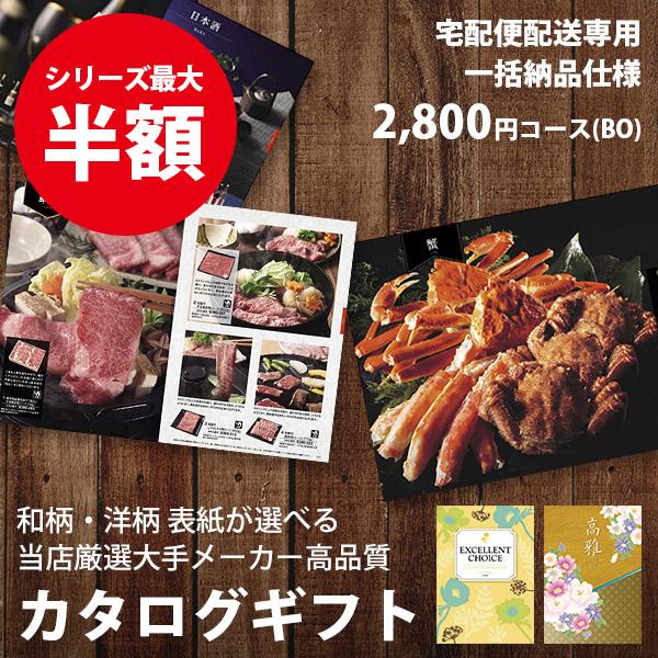 【宅配便専用】カタログギフト 2800円コース BO 高品質+激安当店最安値シリーズ最大半額