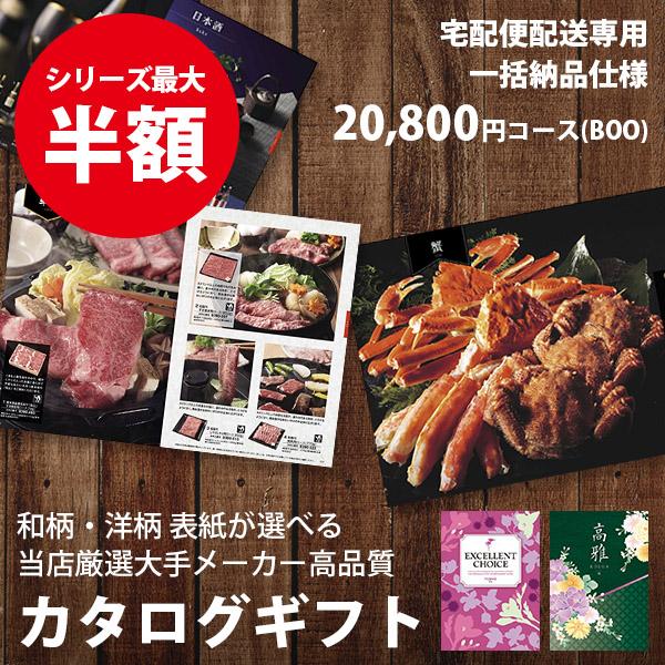 【宅配便専用】カタログギフト 20800円コース BOO 送料無料 高品質+激安当店最安値シリーズ最大半額