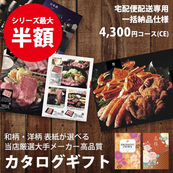 【宅配便専用】カタログギフト 4300円コース CE 高品質+激安当店最安値シリーズ最大半額