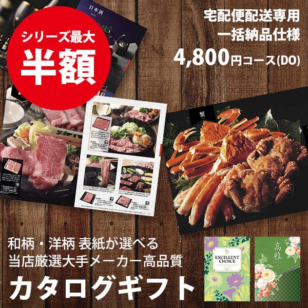 【宅配便専用】カタログギフト 4800円コース DO 高品質+激安当店最安値シリーズ最大半額