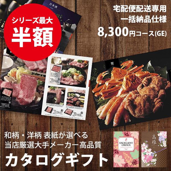 【宅配便専用】カタログギフト 8300円コース GE 高品質+激安当店最安値シリーズ最大半額