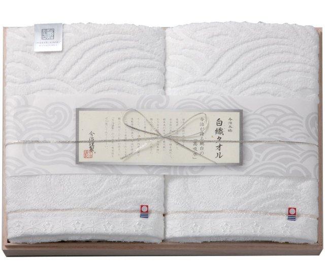 白織タオル バスタオルセット 2枚 SR5039