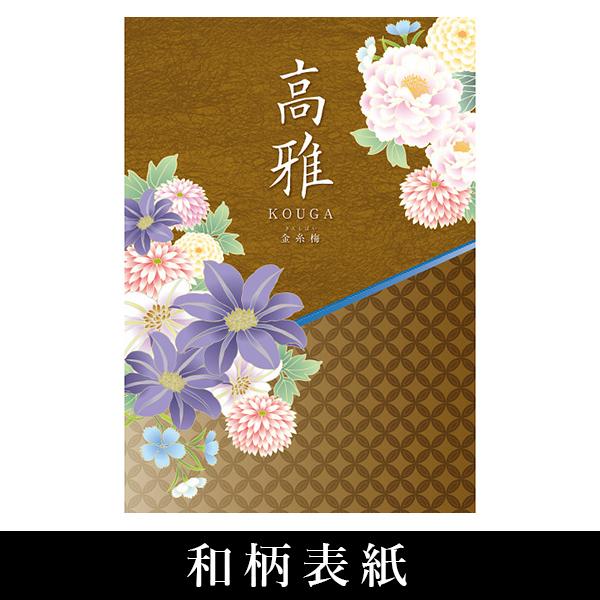 カタログギフト 50600円コース VOO 送料無料 高品質+激安当店最安値シリーズ最大半額 和