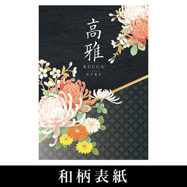 カタログギフト 100600円コース XOO 送料無料 高品質+激安当店最安値シリーズ最大半額 和